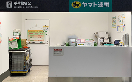 Haneda Airport Terminal 1 (Domestic) Baggage Delivery Service Counter